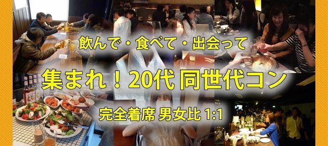 【名古屋市内その他のプチ街コン】e-venz(イベンツ)主催 2015年6月14日