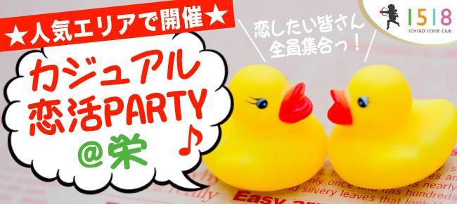 【名古屋市内その他の恋活パーティー】ICHIGO ICHIE Club主催 2015年6月13日