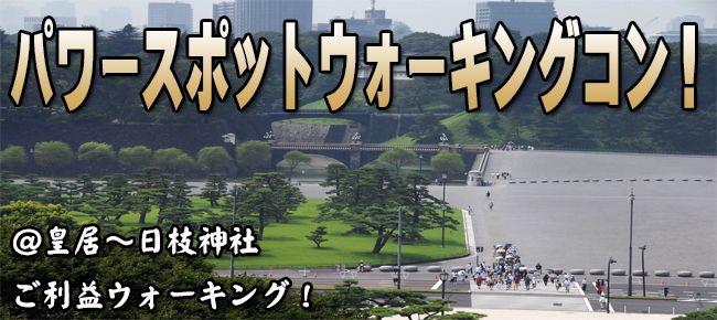 【東京都その他のプチ街コン】e-venz主催 2015年6月20日