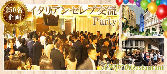 【東京都その他の恋活パーティー】株式会社フュージョンアンドリレーションズ主催 2015年7月11日