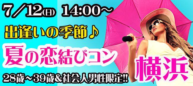 【横浜市内その他のプチ街コン】StoryGift主催 2015年7月12日