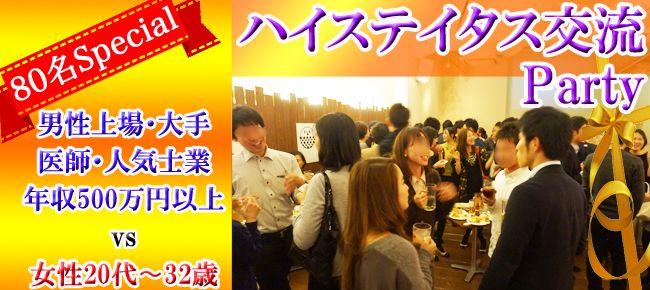 【大阪府その他の恋活パーティー】株式会社フュージョンアンドリレーションズ主催 2015年7月18日