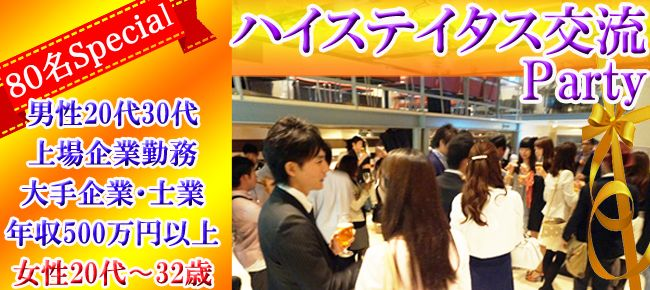 【心斎橋の恋活パーティー】株式会社フュージョンアンドリレーションズ主催 2015年7月26日