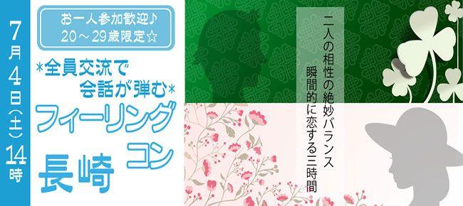 【長崎県その他のプチ街コン】株式会社リネスト主催 2015年7月4日