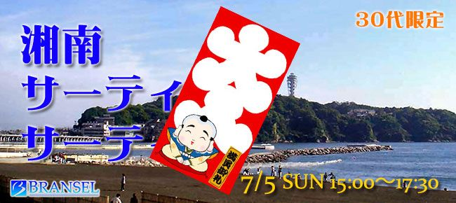 【神奈川県その他の恋活パーティー】ブランセル主催 2015年7月5日