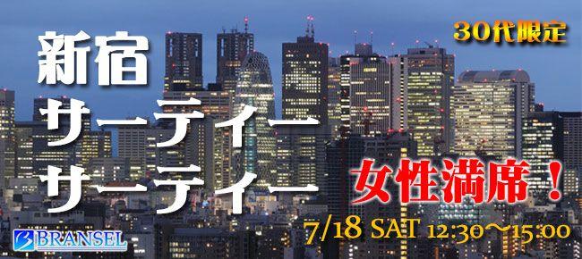 【新宿の恋活パーティー】ブランセル主催 2015年7月18日