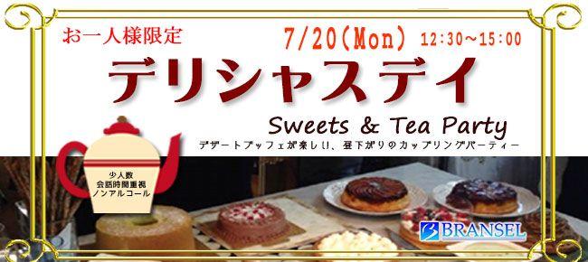 【横浜市内その他の恋活パーティー】ブランセル主催 2015年7月20日