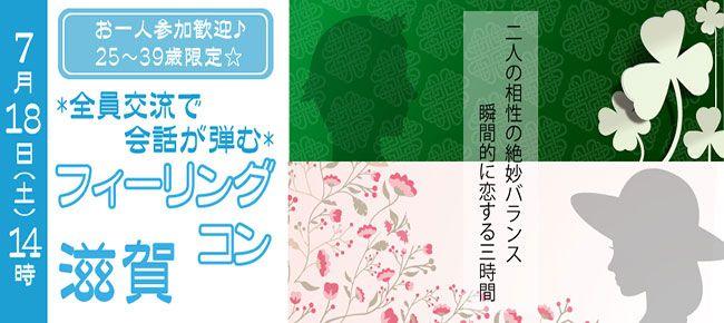 【滋賀県その他のプチ街コン】株式会社リネスト主催 2015年7月18日