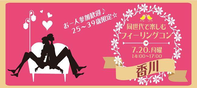 【香川県その他のプチ街コン】LINEXT主催 2015年7月20日