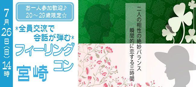 【宮崎県その他のプチ街コン】株式会社リネスト主催 2015年7月26日