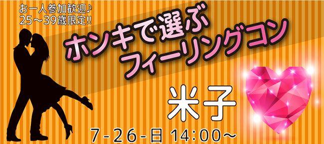 【鳥取県その他のプチ街コン】株式会社リネスト主催 2015年7月26日