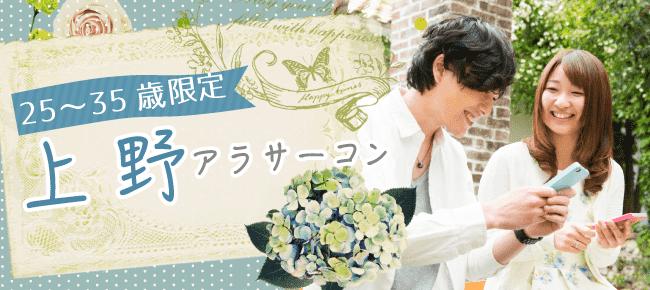 【上野の街コン】五十君圭治主催 2015年7月11日