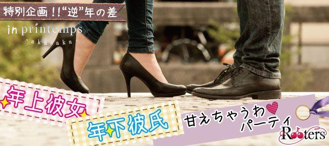 【赤坂の恋活パーティー】株式会社Rooters主催 2015年7月11日