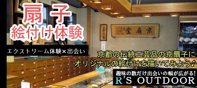 【京都府その他のプチ街コン】R`S kichen主催 2015年6月20日