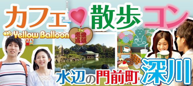 【東京都その他のプチ街コン】イエローバルーン主催 2015年6月28日