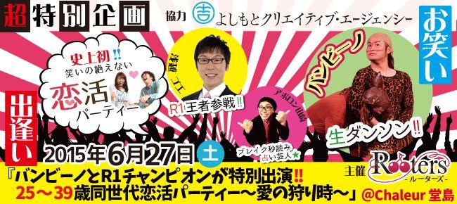 【大阪府その他の恋活パーティー】Rooters主催 2015年6月27日