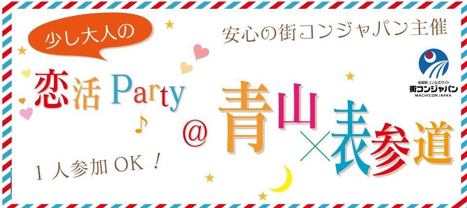 【青山の恋活パーティー】街コンジャパン主催 2015年6月27日