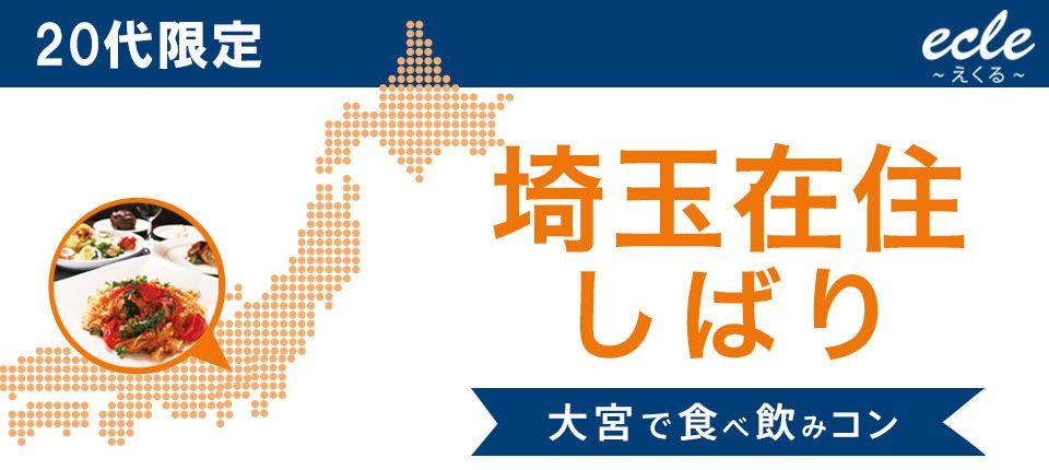 【大宮の街コン】えくる主催 2015年7月5日