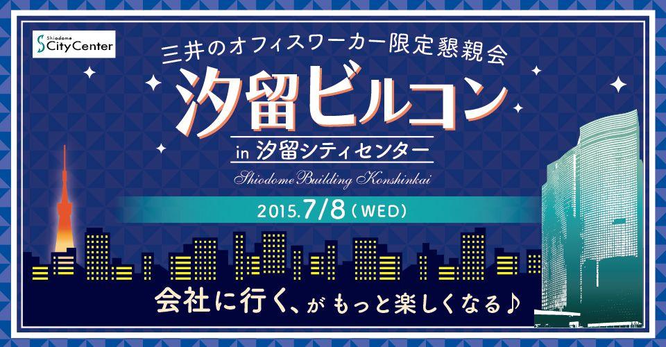 【東京都その他の街コン】街コンジャパン主催 2015年7月8日