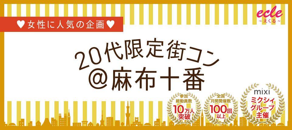 【東京都その他の街コン】えくる主催 2015年7月19日