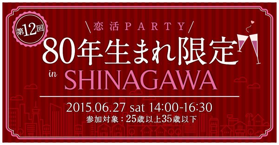 【品川の恋活パーティー】Bravoon主催 2015年6月27日