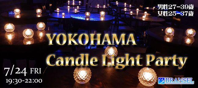 【横浜市内その他の恋活パーティー】ブランセル主催 2015年7月24日