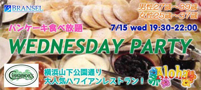 【横浜市内その他の恋活パーティー】ブランセル主催 2015年7月15日