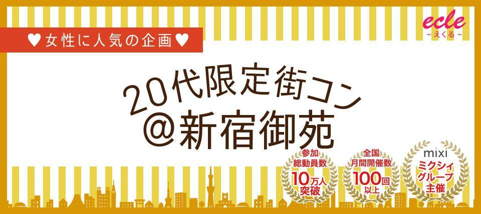 【新宿の街コン】えくる主催 2015年7月20日