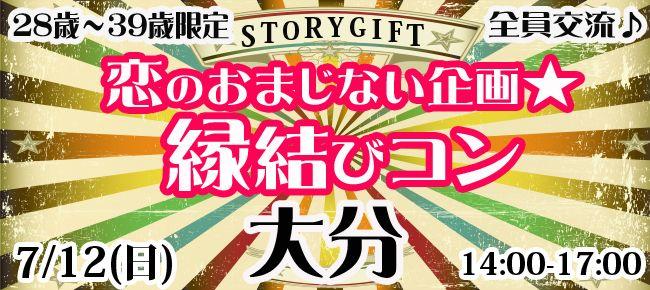 【大分県その他のプチ街コン】StoryGift主催 2015年7月12日
