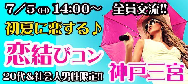 【神戸市内その他のプチ街コン】StoryGift主催 2015年7月5日