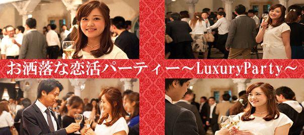 【青山の恋活パーティー】Luxury Party主催 2015年8月8日