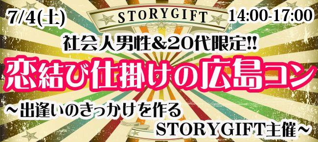 【広島県その他のプチ街コン】StoryGift主催 2015年7月4日