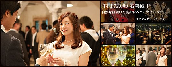 【青山の恋活パーティー】Luxury Party主催 2015年8月15日