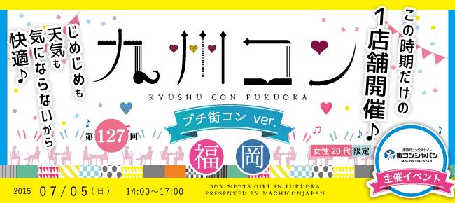 【天神のプチ街コン】街コンジャパン主催 2015年7月5日