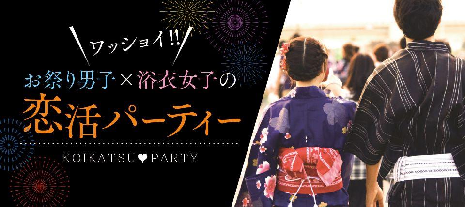 【札幌市内その他の恋活パーティー】街コンジャパン主催 2015年7月19日