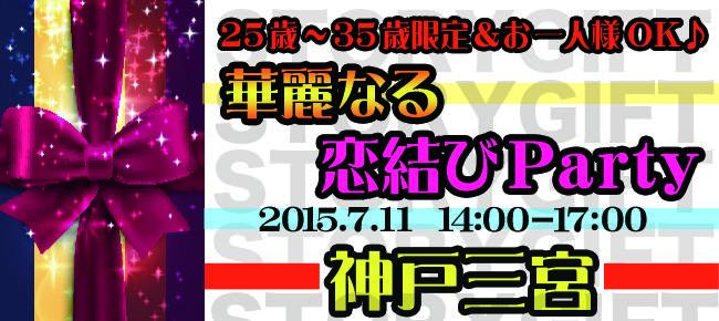 【神戸市内その他の恋活パーティー】StoryGift主催 2015年7月11日