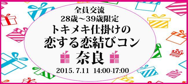 【奈良県その他のプチ街コン】StoryGift主催 2015年7月11日