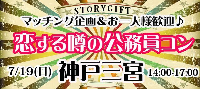 【神戸市内その他のプチ街コン】StoryGift主催 2015年7月19日