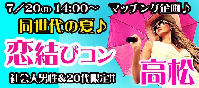 【香川県その他のプチ街コン】StoryGift主催 2015年7月20日