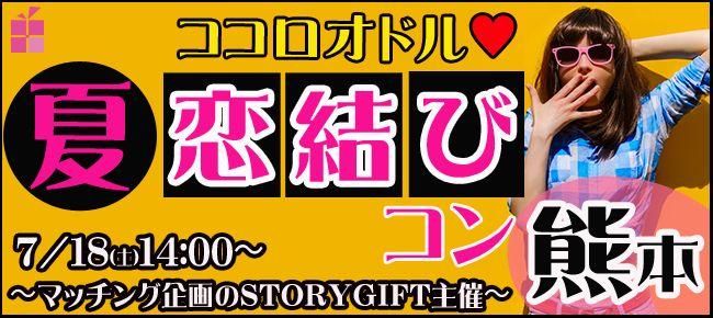 【熊本県その他のプチ街コン】StoryGift主催 2015年7月18日