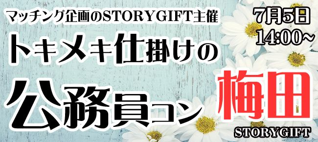 【梅田のプチ街コン】StoryGift主催 2015年7月5日