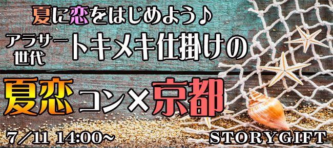 【京都府その他のプチ街コン】StoryGift主催 2015年7月11日