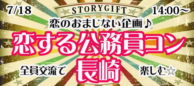 【長崎県その他のプチ街コン】StoryGift主催 2015年7月18日