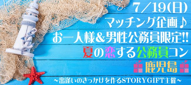 【鹿児島県その他のプチ街コン】StoryGift主催 2015年7月19日