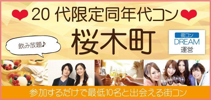 【横浜市内その他のプチ街コン】渡辺要主催 2015年7月12日