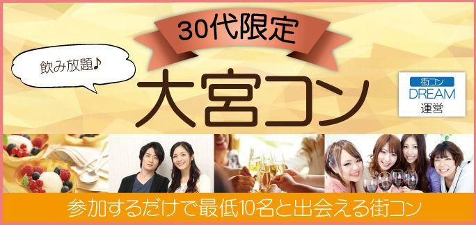 【大宮のプチ街コン】渡辺要主催 2015年7月19日