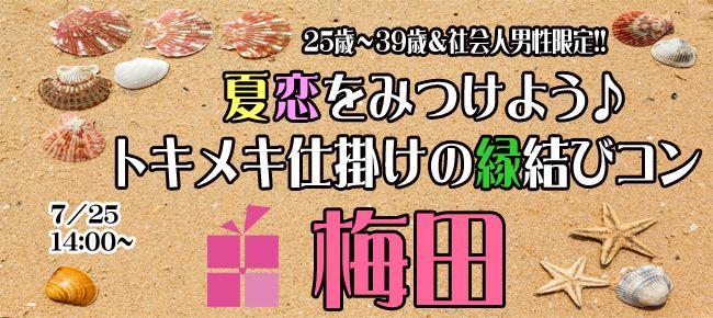 【大阪府その他のプチ街コン】StoryGift主催 2015年7月25日