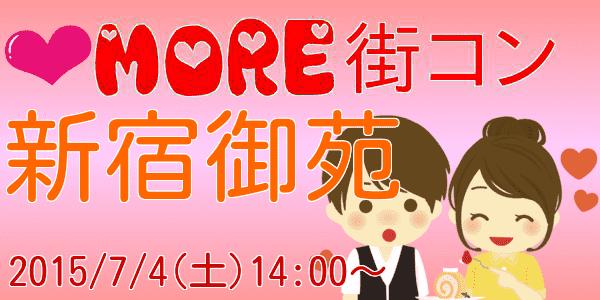 【新宿の街コン】MORE街コン実行委員会主催 2015年7月4日