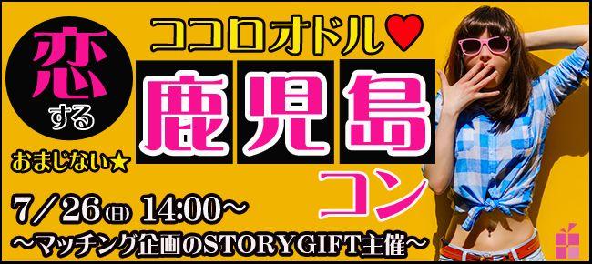 【鹿児島県その他のプチ街コン】StoryGift主催 2015年7月26日