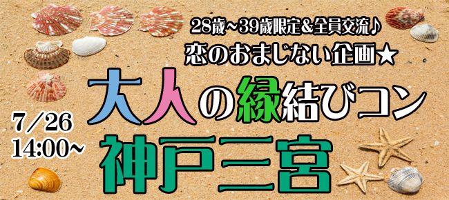 【神戸市内その他のプチ街コン】StoryGift主催 2015年7月26日